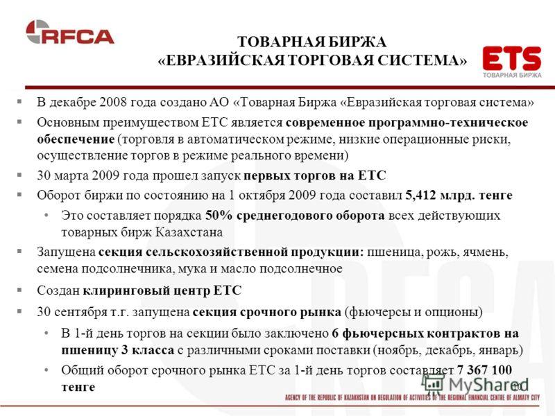 10 ТОВАРНАЯ БИРЖА «ЕВРАЗИЙСКАЯ ТОРГОВАЯ СИСТЕМА» В декабре 2008 года создано АО «Товарная Биржа «Евразийская торговая система» Основным преимуществом ЕТС является современное программно-техническое обеспечение (торговля в автоматическом режиме, низки