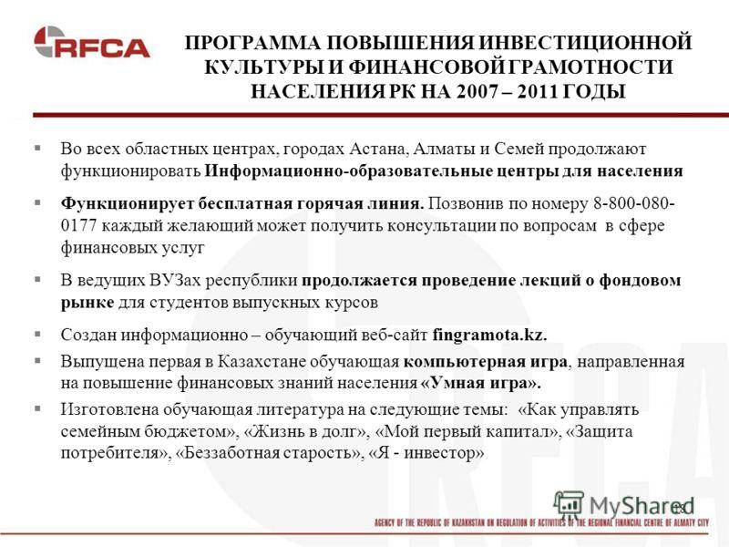 18 Во всех областных центрах, городах Астана, Алматы и Семей продолжают функционировать Информационно-образовательные центры для населения Функционирует бесплатная горячая линия. Позвонив по номеру 8-800-080- 0177 каждый желающий может получить консу