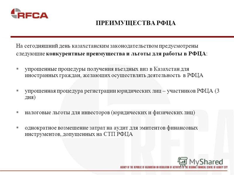 4 ПРЕИМУЩЕСТВА РФЦА На сегодняшний день казахстанским законодательством предусмотрены следующие конкурентные преимущества и льготы для работы в РФЦА: упрощенные процедуры получения въездных виз в Казахстан для иностранных граждан, желающих осуществля