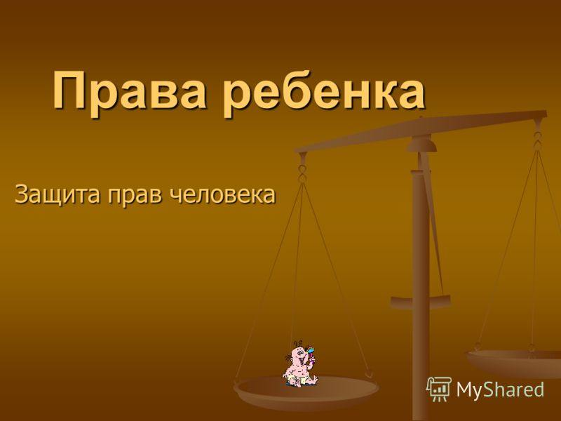 Права ребенка Защита прав человека