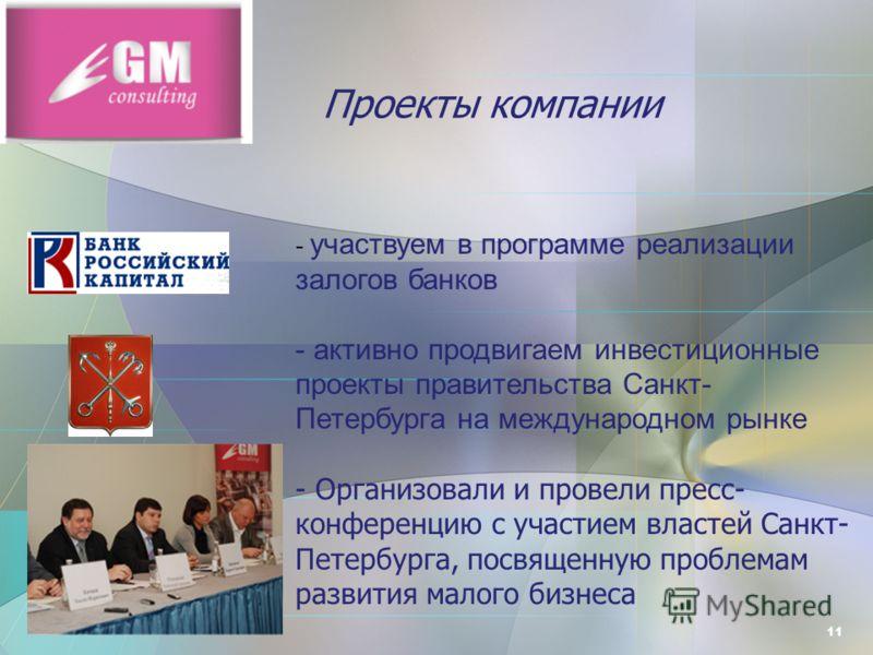 11 - участвуем в программе реализации залогов банков - активно продвигаем инвестиционные проекты правительства Санкт- Петербурга на международном рынке - Организовали и провели пресс- конференцию с участием властей Санкт- Петербурга, посвященную проб