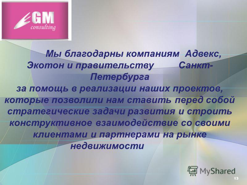 13 Мы благодарны компаниям Адвекс, Экотон и правительству Санкт- Петербурга за помощь в реализации наших проектов, которые позволили нам ставить перед собой стратегические задачи развития и строить конструктивное взаимодействие со своими клиентами и