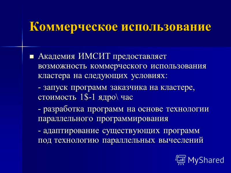 Коммерческое использование Академия ИМСИТ предоставляет возможность коммерческого использования кластера на следующих условиях: Академия ИМСИТ предоставляет возможность коммерческого использования кластера на следующих условиях: - запуск программ зак