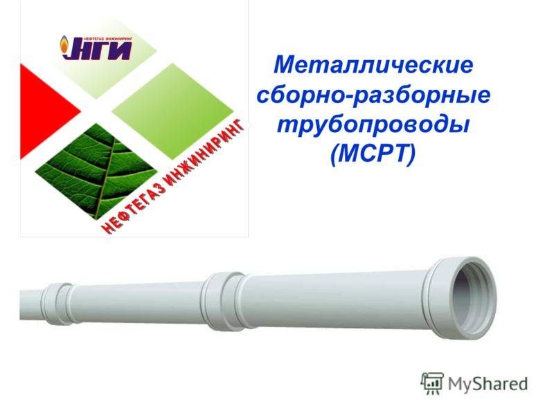 Металлические сборно-разборные трубопроводы (МСРТ)