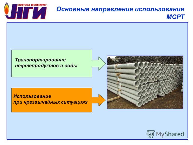 Основные направления использования МСРТ Транспортирование нефтепродуктов и воды Использование при чрезвычайных ситуациях