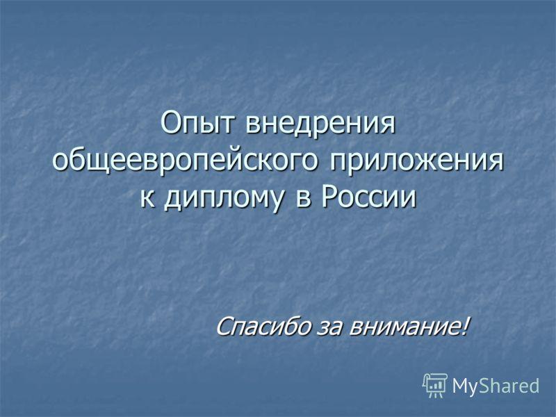 Опыт внедрения общеевропейского приложения к диплому в России Спасибо за внимание!