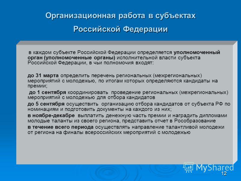 12 Организационная работа в субъектах Российской Федерации в каждом субъекте Российской Федерации определяется уполномоченный орган (уполномоченные органы) исполнительной власти субъекта Российской Федерации, в чьи полномочия входят: до 31 марта опре