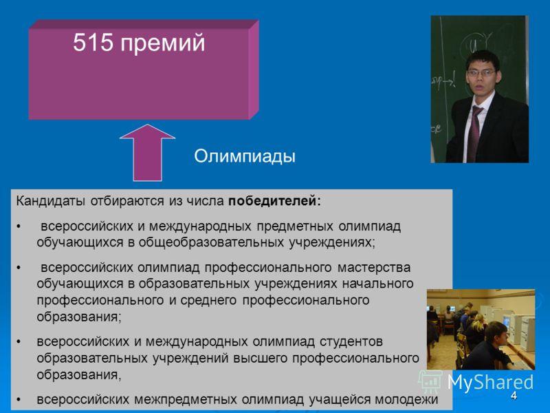 4 515 премий Кандидаты отбираются из числа победителей: всероссийских и международных предметных олимпиад обучающихся в общеобразовательных учреждениях; всероссийских олимпиад профессионального мастерства обучающихся в образовательных учреждениях нач