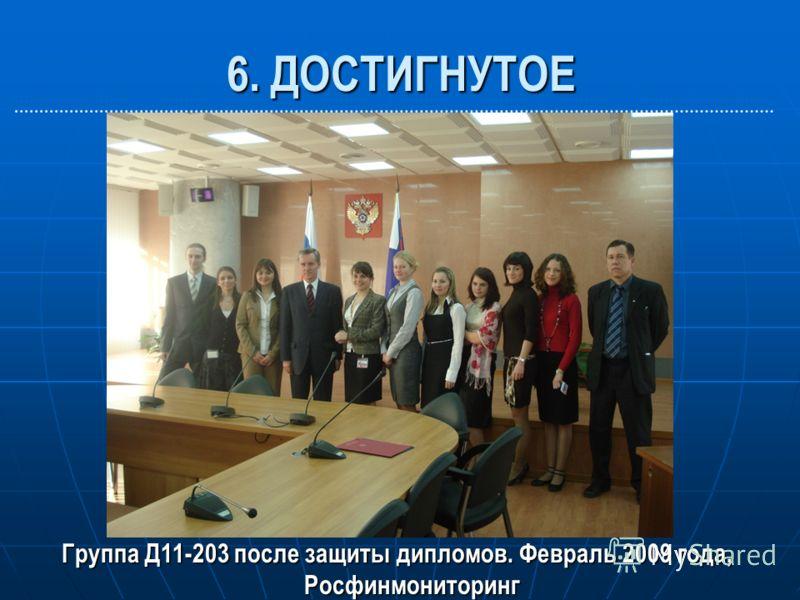 6. ДОСТИГНУТОЕ Группа Д11-203 после защиты дипломов. Февраль 2009 года, Росфинмониторинг