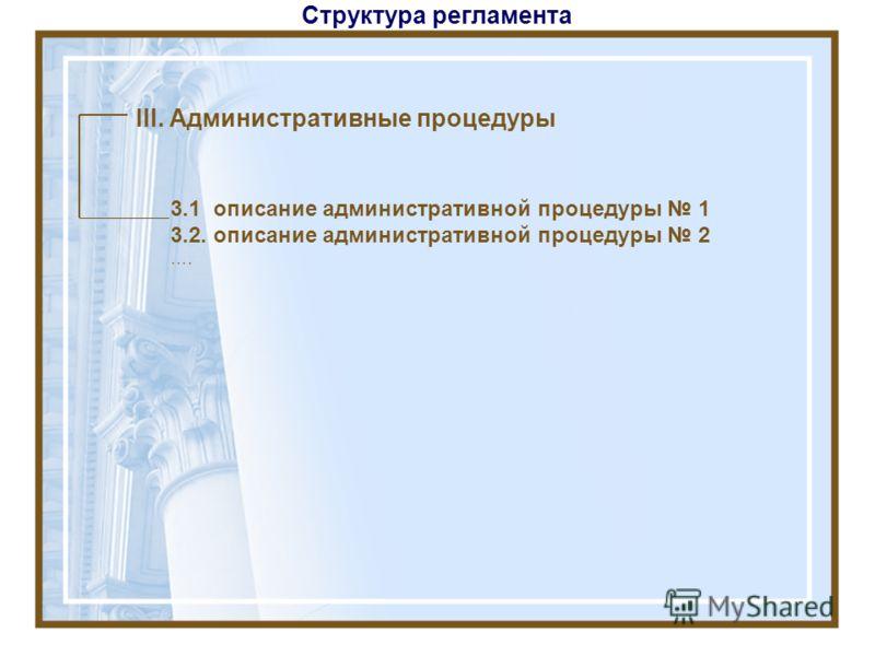 Структура регламента III. Административные процедуры 3.1 описание административной процедуры 1 3.2. описание административной процедуры 2 ….