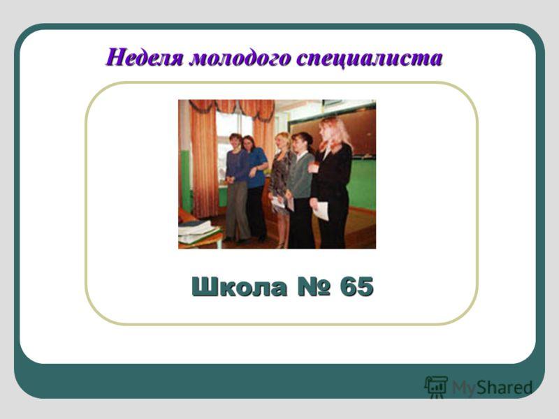 Неделя молодого специалиста Школа 65