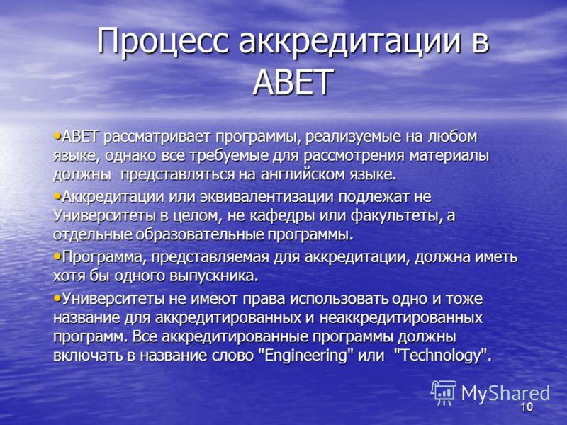 10 Процесс аккредитации в АВЕТ АВЕТ рассматривает программы, реализуемые на любом языке, однако все требуемые для рассмотрения материалы должны представляться на английском языке. АВЕТ рассматривает программы, реализуемые на любом языке, однако все т
