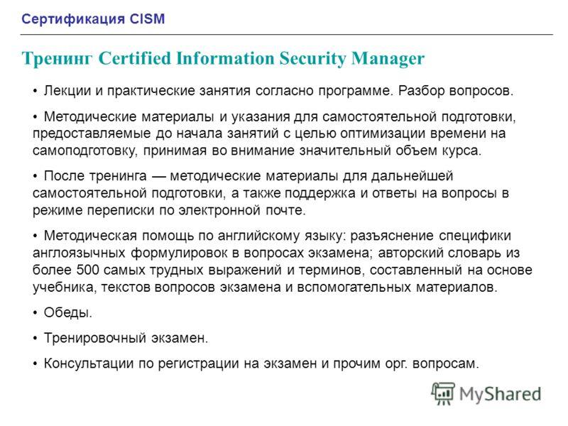 Тренинг Certified Information Security Manager Сертификация CISM Лекции и практические занятия согласно программе. Разбор вопросов. Методические материалы и указания для самостоятельной подготовки, предоставляемые до начала занятий с целью оптимизаци