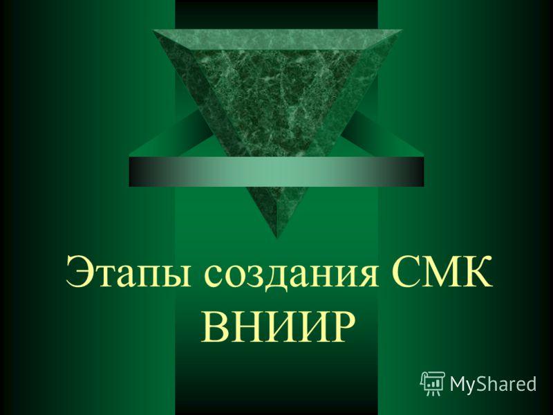 Этапы создания СМК ВНИИР