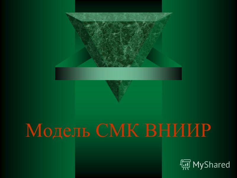 Модель СМК ВНИИР