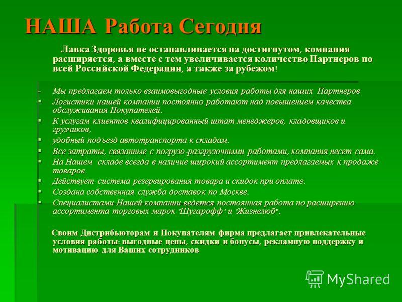 НАША Работа Сегодня Лавка Здоровья не останавливается на достигнутом, компания расширяется, а вместе с тем увеличивается количество Партнеров по всей Российской Федерации, а также за рубежом ! Лавка Здоровья не останавливается на достигнутом, компани