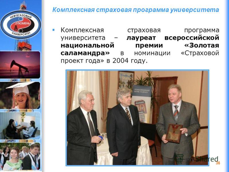ДЭФИ 2006 Комплексная страховая программа университета Комплексная страховая программа университета – лауреат всероссийской национальной премии «Золотая саламандра» в номинации «Страховой проект года» в 2004 году. 36