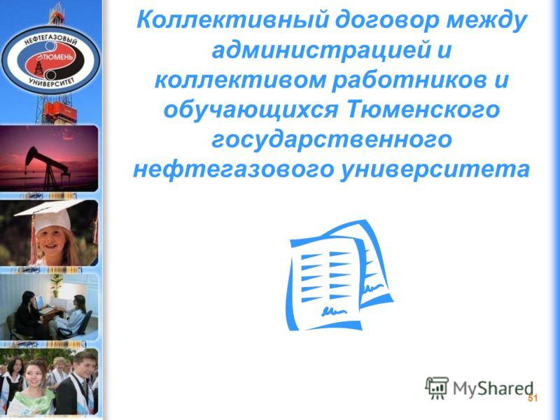 ДЭФИ 2006 Коллективный договор между администрацией и коллективом работников и обучающихся Тюменского государственного нефтегазового университета 51