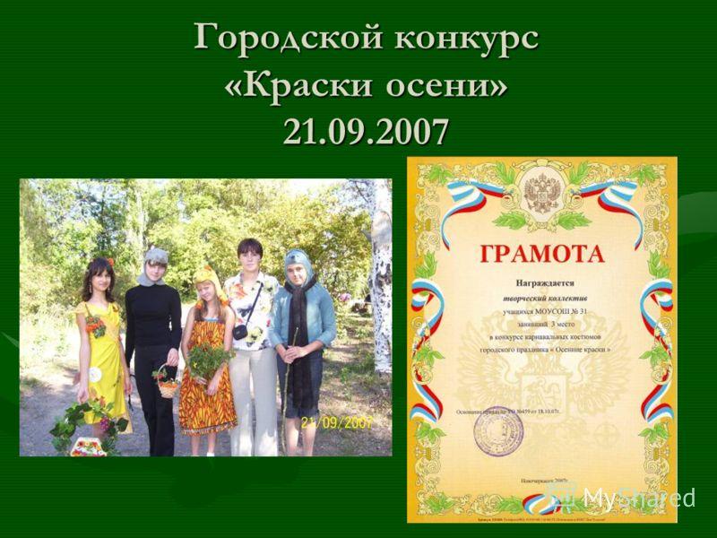 Городской конкурс «Краски осени» 21.09.2007