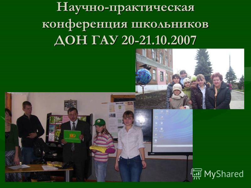 Научно-практическая конференция школьников ДОН ГАУ 20-21.10.2007