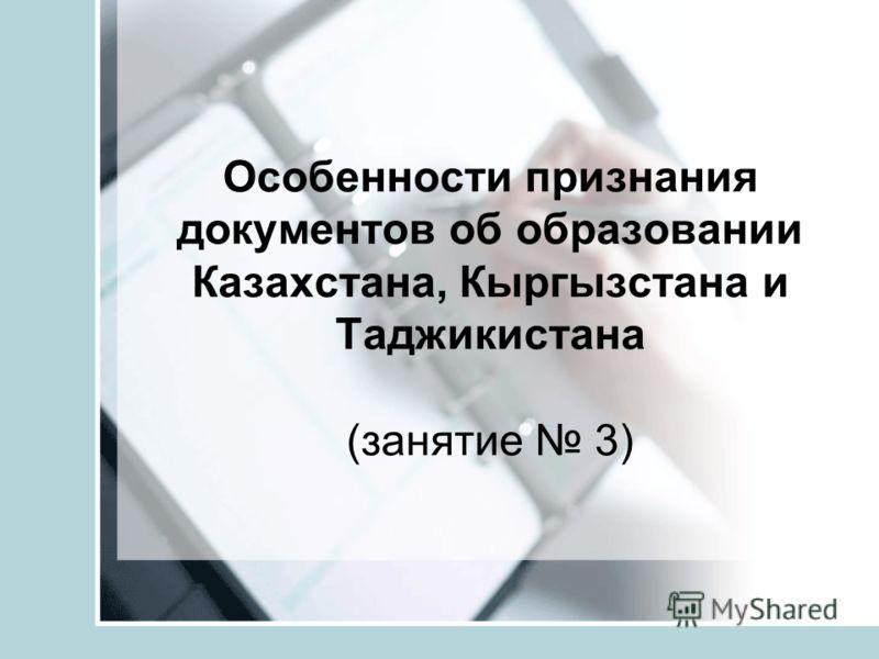 Особенности признания документов об образовании Казахстана, Кыргызстана и Таджикистана (занятие 3)