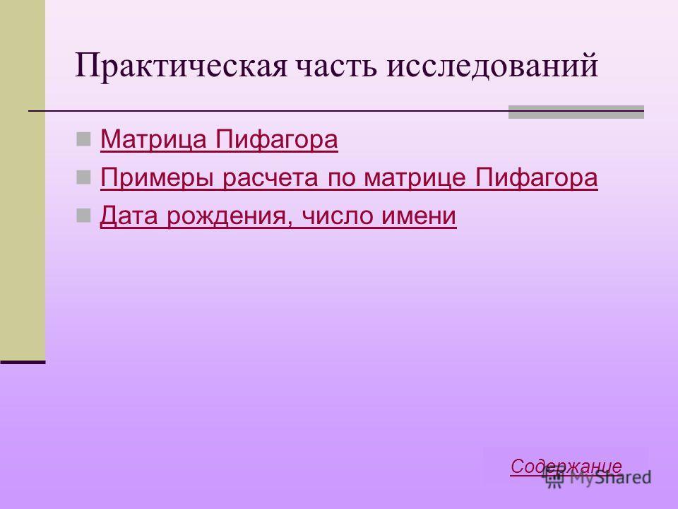 Практическая часть исследований Матрица Пифагора Примеры расчета по матрице Пифагора Дата рождения, число имени Содержание