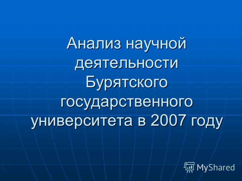 Анализ научной деятельности Бурятского государственного университета в 2007 году