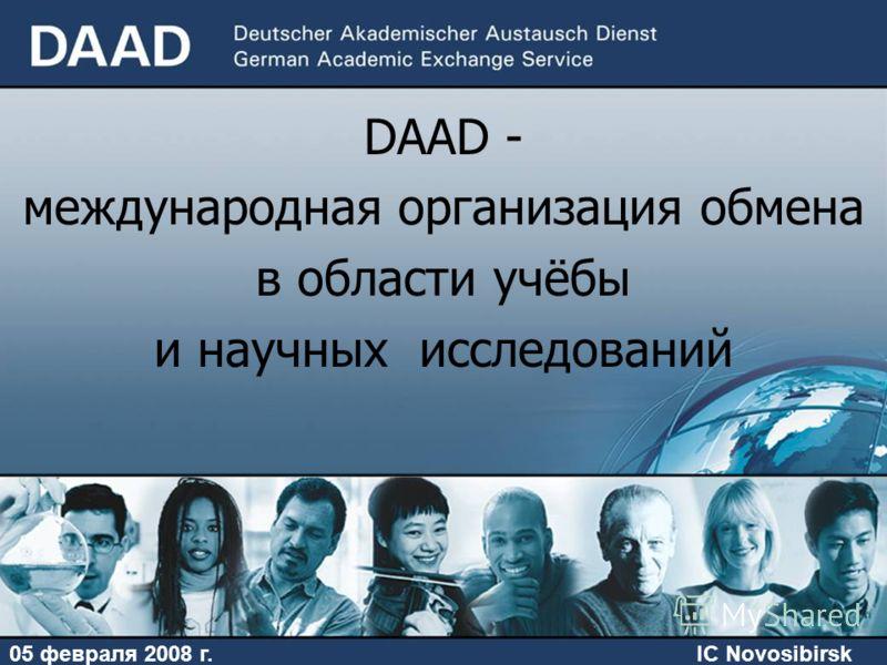 05 февраля 2008 г.IC Novosibirsk DAAD - международная организация обмена в области учёбы и научных исследований
