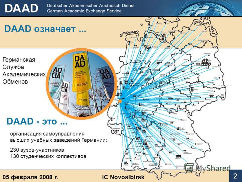 организация самоуправления высших учебных заведений Германии: 230 вузов-участников 130 студенческих коллективов Германская Служба Академических Обменов DААD - это... DAAD означает... 05 февраля 2008 г.IC Novosibirsk 2