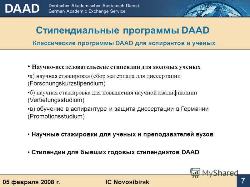 Стипендиальные программы DAAD Классические программы DAAD для аспирантов и ученых 05 февраля 2008 г.IC Novosibirsk 7 Научно-исследовательские стипендии для молодых ученых а) научная стажировка (сбор материала для диссертации (Forschungskurzstipendium