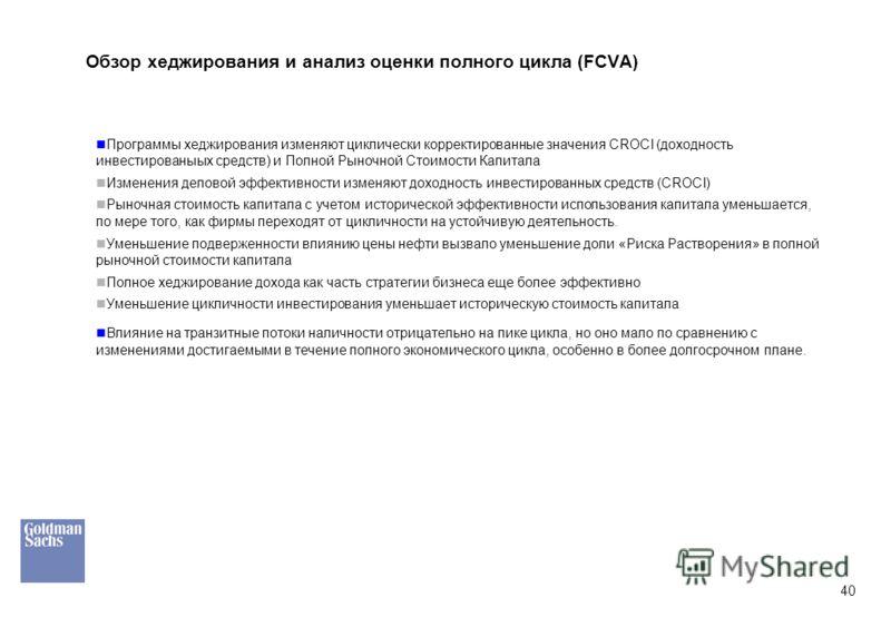 40 Обзор хеджирования и анализ оценки полного цикла (FCVA) Программы хеджирования изменяют циклически корректированные значения CROCI (доходность инвестированыых средств) и Полной Рыночной Стоимости Капитала Изменения деловой эффективности изменяют д