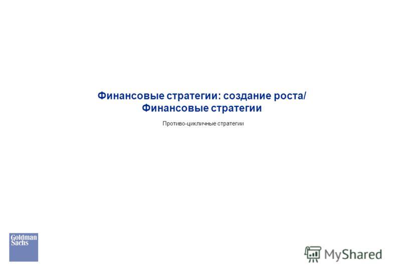 Финансовые стратегии: создание роста/ Финансовые стратегии Противо-цикличные стратегии