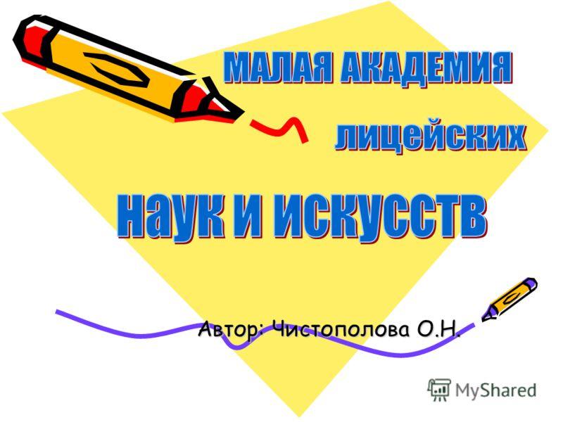 Автор: Чистополова О.Н.