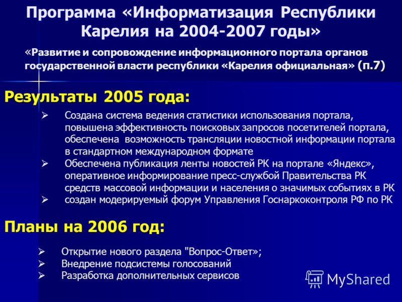 Результаты 2005 года: Планы на 2006 год: Открытие нового раздела