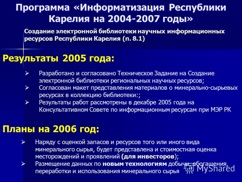 Результаты 2005 года: Планы на 2006 год: (для инвесторов) Наряду с оценкой запасов и ресурсов того или иного вида минерального сырья, будет представлена и стоимостная оценка месторождений и проявлений (для инвесторов); Размещение данных по новым техн
