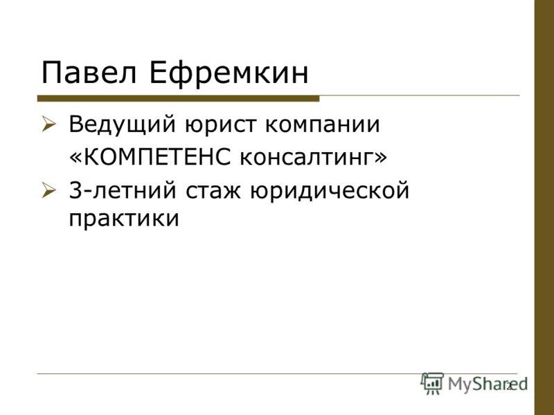 2 Павел Ефремкин Ведущий юрист компании «КОМПЕТЕНС консалтинг» 3-летний стаж юридической практики