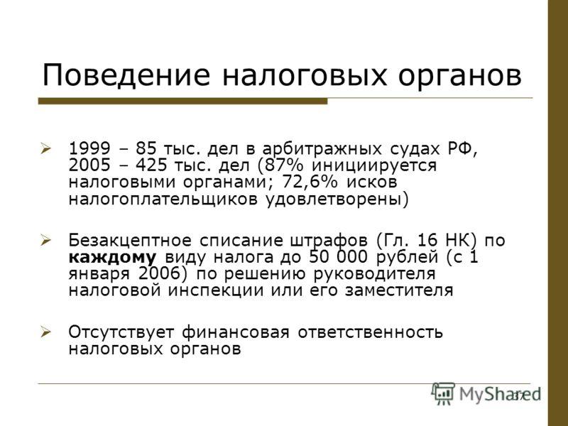 37 Поведение налоговых органов 1999 – 85 тыс. дел в арбитражных судах РФ, 2005 – 425 тыс. дел (87% инициируется налоговыми органами; 72,6% исков налогоплательщиков удовлетворены) Безакцептное списание штрафов (Гл. 16 НК) по каждому виду налога до 50