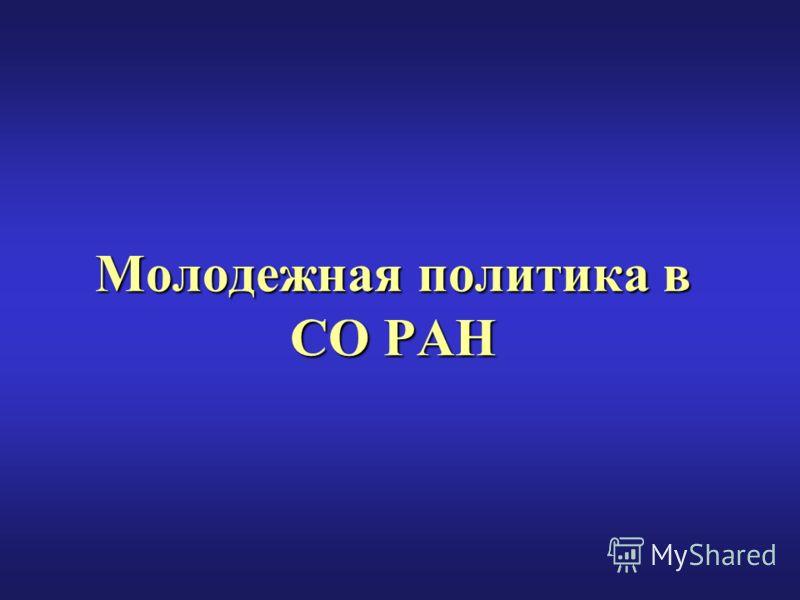 Молодежная политика в СО РАН
