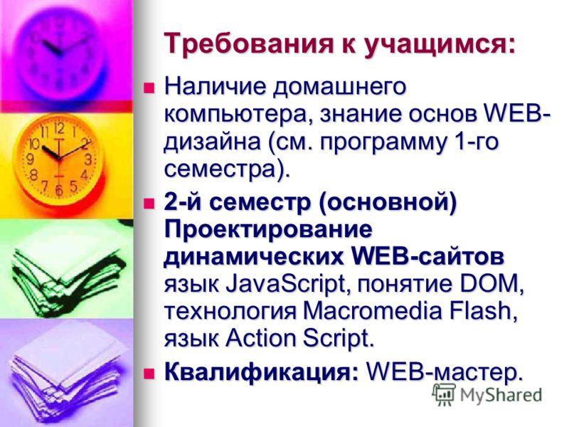 Требования к учащимся: Свободный доступ к компьютеру дома, в школе или на работе и основные навыки работы за компьютером. 1-й семестр (базовый) 1-й семестр (базовый) Основы Unix и WEB-дизайна основы работы с ОС Unix, язык HTML, основы компьютерной гр