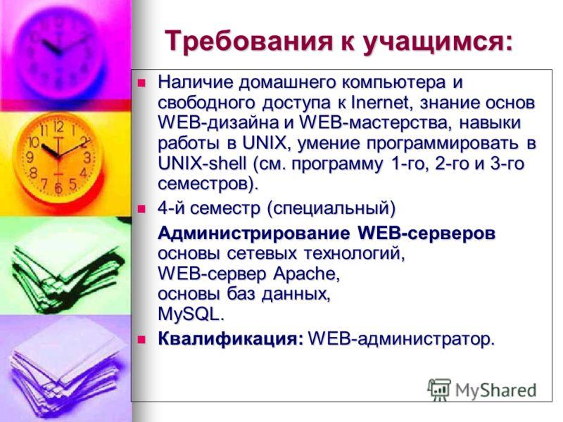 Требования к учащимся: Наличие домашнего компьютера и доступ к Internet, знание основ WEB- дизайна и WEB-мастерства (см. программу 1-го и 2-го семестров). Наличие домашнего компьютера и доступ к Internet, знание основ WEB- дизайна и WEB-мастерства (с