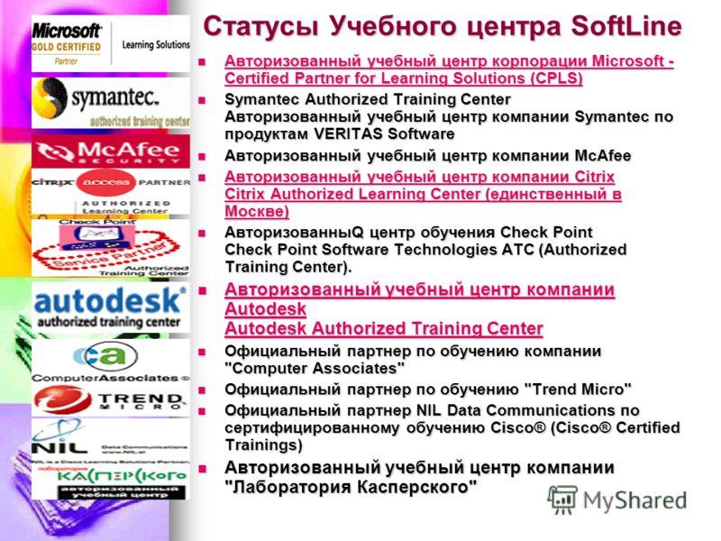 Интернет-обучение в компании Softline Об Учебном Центре Об Учебном Центре Учебный центр SoftLine является сертифицированным учебным центром Microsoft (MCPLS), Citrix, Symantec, Autodesk, Check Point, Computer Associates, Cisco, Trend Micro, Kaspersky
