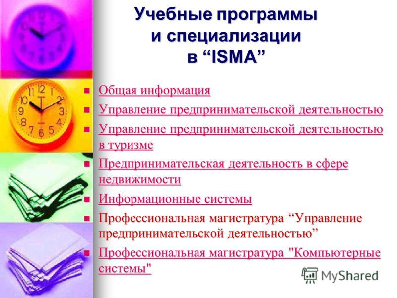 http://www.isma.lv/ http://www.isma.lv/ http://www.isma.lv/ Институт Менеджмента Информационных Систем Институт Менеджмента Информационных Систем Латвия, LV 1019, Рига, Ломоносова,1А Латвия, LV 1019, Рига, Ломоносова,1А