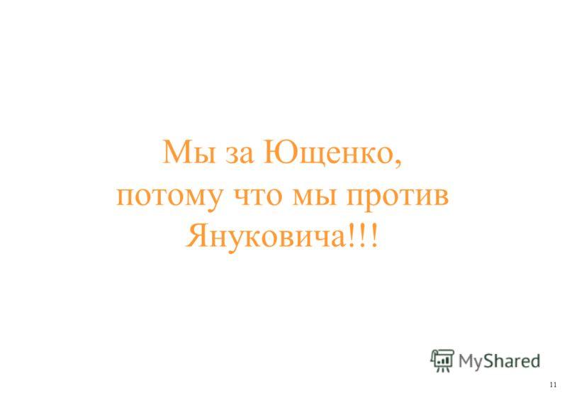 11 Мы за Ющенко, потому что мы против Януковича!!!