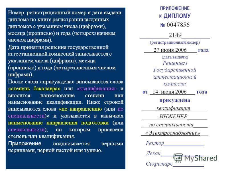 (правая сторона) С правой стороны приложения к диплому, ниже слов «Российская Федерация» и изображения Государственного герба Российской Федерации указываются город, где расположен вуз, полное официальное наименование вуза в именительном падеже, номе
