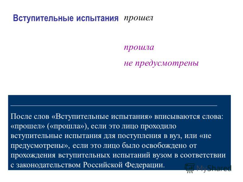 Презентация на тему Заполнение бланков документов  4 Предыдущий документ об