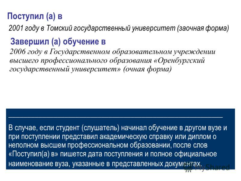 Поступил (а) в 2001 году в Оренбургский государственный университет (очная форма)* Завершил (а) обучение в 2006 году в Государственном образовательном учреждении высшего профессионального образования «Оренбургский государственный университет» (очная