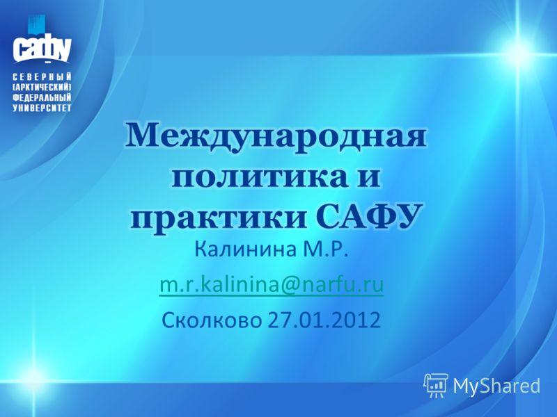 Калинина М.Р. m.r.kalinina@narfu.ru Сколково 27.01.2012