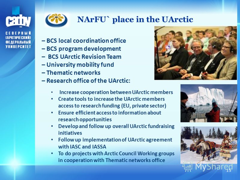 NArFU` place in the UArctic 15 – BCS local coordination office – BCS program development – BCS UArctic Revision Team – University mobility fund – Thematic networks – Research office of the UArctic: Increase cooperation between UArctic members Create