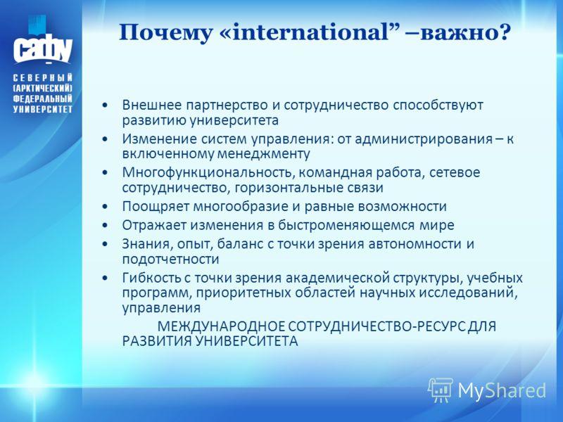 Почему «international –важно? Внешнее партнерство и сотрудничество способствуют развитию университета Изменение систем управления: от администрирования – к включенному менеджменту Многофункциональность, командная работа, сетевое сотрудничество, гориз