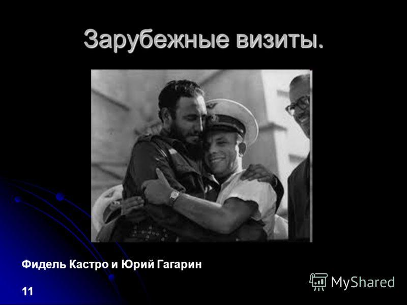 Зарубежные визиты. Фидель Кастро и Юрий Гагарин 11